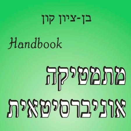 Handbook - מתמטיקה אוניברסיטאית